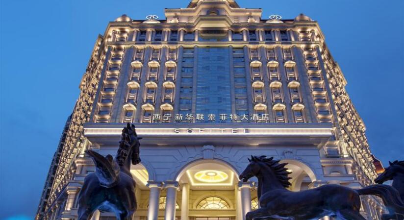 西宁新华联索菲特大酒店