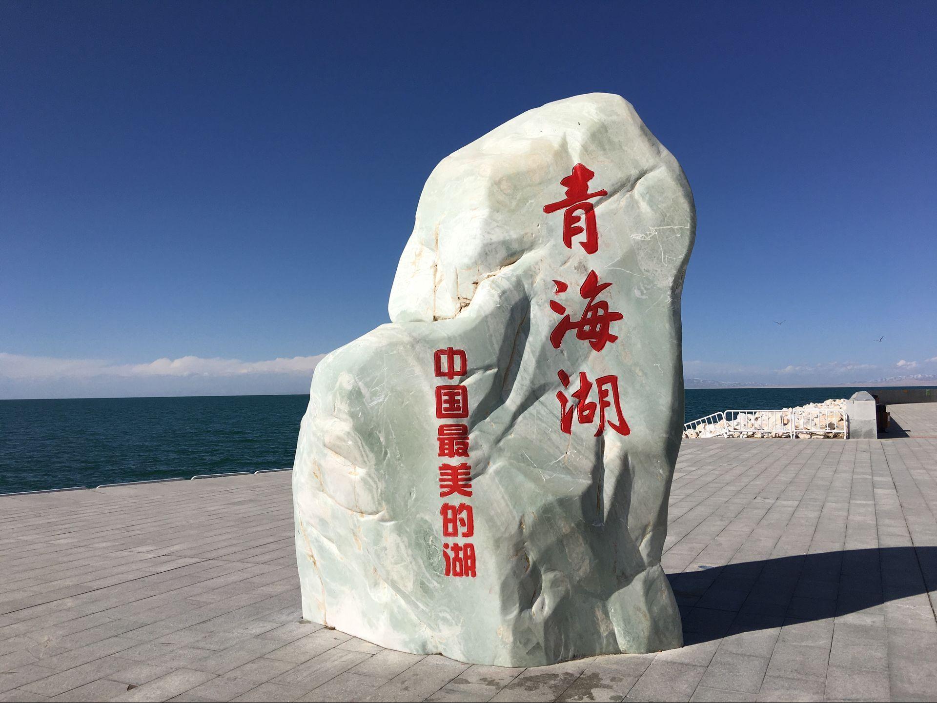塔尔寺+青海湖二郎剑 纯玩精品2日游